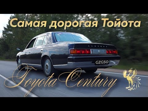 Самая дорогая Тойота - Toyota Century GZG50