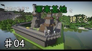 【Minecraft】悪夢の世界で軍事基地を建てるんだ Day04 【ゆっくり実況】