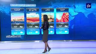 النشرة الجوية الأردنية من رؤيا 19-2-2018