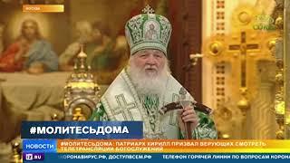 Патриарх Кирилл призвал молиться дома в Страстную неделю