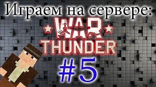 Игра на сервере War Thunder (5 серия)