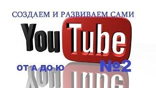 Как удалить канал на Youtube. ЛЕГКО Ю2 YouTube от А до Ю