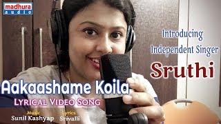 Aakashame Koila Lyrical Song By Singer Sruthi Naidu I Sunil Kashyap I Srivalli I Madhura Audio