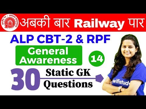 12:00 PM - RRB ALP CBT-2/RPF 2018 | GA by Shipra Ma'am | 30 Static GK Questions