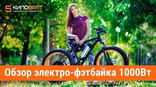 Обзор электро-фэтбайка 1000 Вт(Фэтбайк - это велосипед с широкими колесами, который может ехать по песку и снегу. Подробнее здесь - https://5kwt.ru/..., 2016-07-17T20:09:43.000Z)