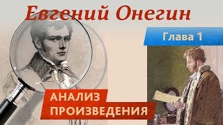 А. С. Пушкин «Евгений Онегин» Глава первая. Анализ произведения.