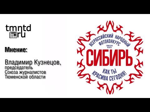 """Фотоконкурс """"Как ты красива сегодня, Сибирь!"""": мнение Владимира Кузнецова"""