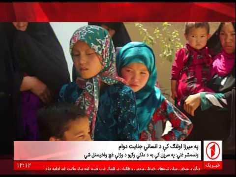 Afghanistan Pashto News 09.08.2017 د افغانستان پښتو خبرونه