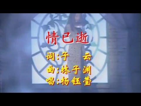 杨钰莹 - 情已逝(Karaoke Version)