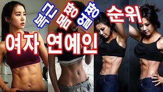 우리나라 가장 예쁜 여자 연예인 최고 미모 얼짱 몸짱 …