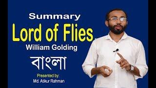 Lord of Flies in Bangla | William Golding | summary | Atikur Rahman | University English BD