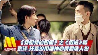 《我和我的祖国》之《相遇》篇 张译、任素汐用眼神心灵塑造人物【中国电影报道 | 20190925】