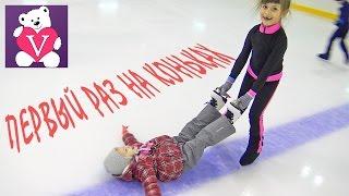 ВЛОГ Вероника первый раз на коньках. Василиса учит Веронику кататься на коньках.(Вероника первый раз в жизни вышла на лёд на коньках. Старшая сестрёнка учит Веронику кататься на коньках...., 2016-04-03T13:00:01.000Z)