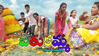 Maa Village lo Bathukamma | Village comedy | Creative Thinks