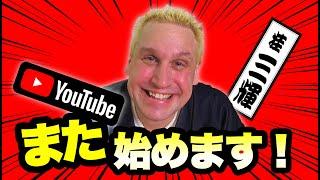 【※祝※You Tube再開】桂サンシャインのYou Tubeまた始めます!