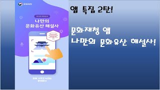 앱 특집 2탄! 나만의 문화유산 해설사!