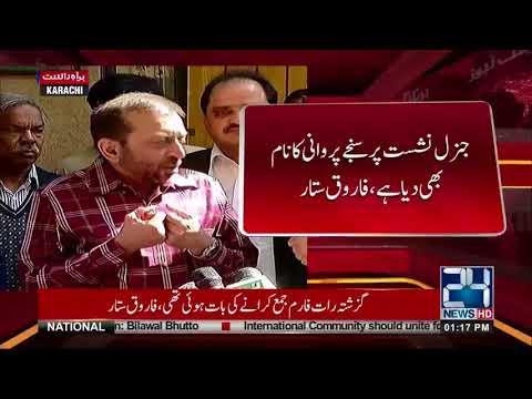 Leader MQM Pakistan Farooq Sattar Media Talk | 08th February 2018