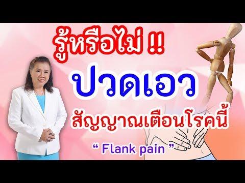 รู้หรือไม่ !! ปวดเอว สัญญาณเตือนโรคนี้ ห้ามพลาด   Flank pain   พี่ปลา Healthy Fish