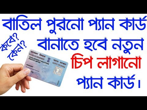 Old Pan Card Banned In India । Every Body Must Watch This Video । Bangla