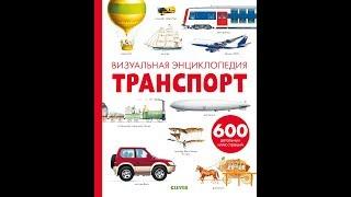 Транспорт. Визуальная энциклопедия,     Бадреддин Д. , Клевер, Обзор