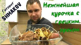 Нежнейшая курица с грецким орехом   Готовит Shmakov
