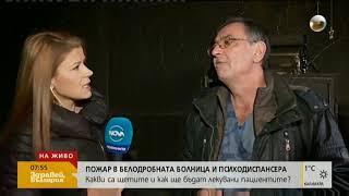 СЛЕД ПОЖАРА: До дни възстановяват дейността на белодробната болница в София