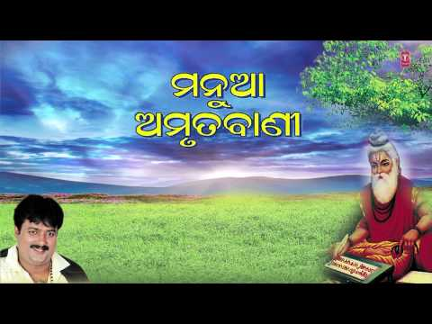 Manua Amritwani Oriya By ANIL BAWRA I Full Audio Song Juke Box