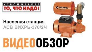 Насосная станция АСВ ВИХРЬ-370/2Ч - купить насос в Москве, насосное оборудование, насосы(Строймаркет