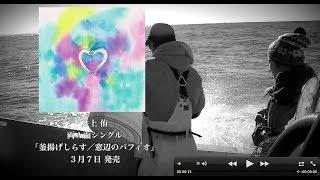 「釜揚げしらす」井上 侑[イノウエユウ]music video thumbnail