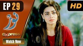 Pakistani Drama | Noor - Episode 29 | Express Entertainment Dramas | Asma, Agha Talal, Adnan Jilani