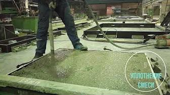 деактиваторы бетона