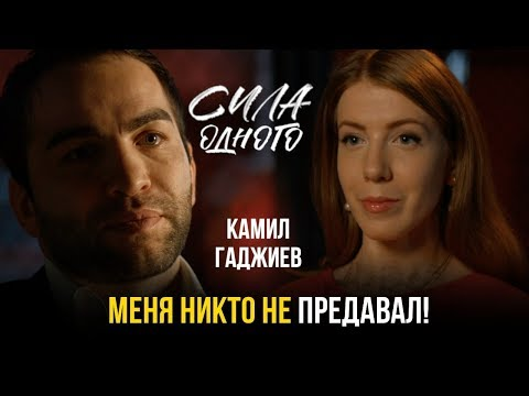 Камил Гаджиев -