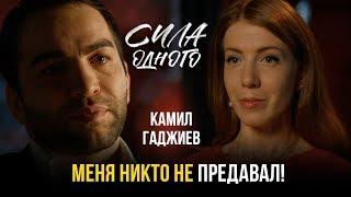 Камил Гаджиев - О предательстве, силе и ценностях / СИЛА ОДНОГО