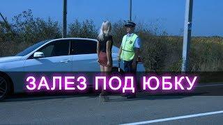 Залез под юбку - Василий Иванович и Петька (VIP ДПС) - Сериал онлайн (Серия 4)