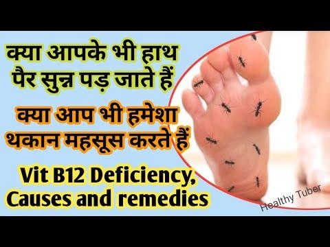 vitamin-b12-की-कमी-के-लक्षण,-कारण-और-उपाय-||-how-to-cure-vitamin-b12-deficiency