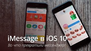 видео Как настроить iMessage?