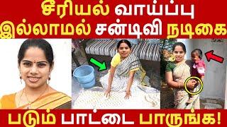 சீரியல் வாய்ப்பு இல்லாமல் சன் டிவி நடிகை படும் பாட்டை பாருங்க! | Deepa Venkat | Cinema News |