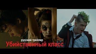 Убийственный класс (Deadly Class) 2019 Русский трейлер Озвучка КИНА БУДЕТ