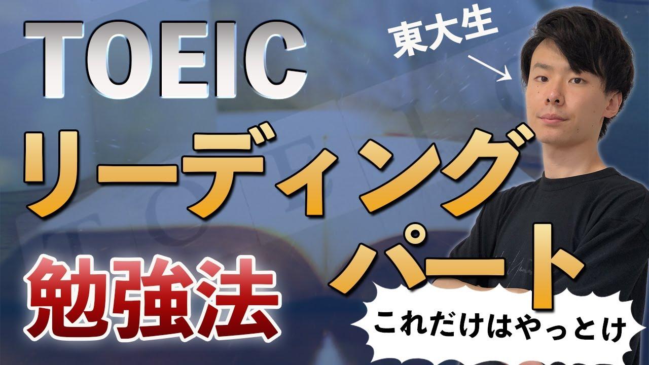 【10分でわかる】TOEICリーディングパートの勉強法を東大生が完全解説!