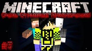 - Minecraft Очень Страшные Приключения 5 Каньон проклятых
