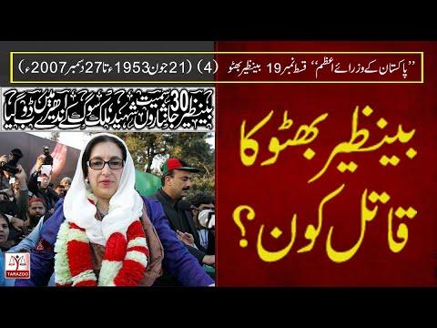 Pakistan Kay PM#19