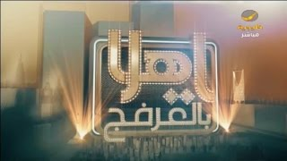 ياهلا بالعرفج حلقة 11 يناير 2017