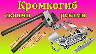видео Кромкогиб своими руками на ютубе