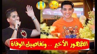 عــاجل .. وفـ ـاة الفنان الشاب الجزائري نجم  (آراب ايدول) بطريقة مأساوية أمام منزله ! وآخر ظهور له