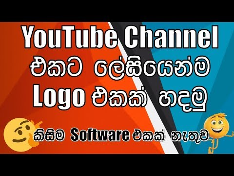How to make a logo for your youtube video popularized