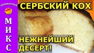 Нежнейшее пирожное 🍰 сербский кох - простой и  очень вкусный рецепт!🔥