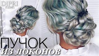 Пучок из локонов | Прическа на новый год 2019 | Ольга Дипри | New Year Hairstyles Tutorial