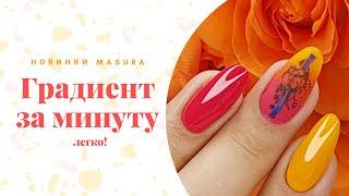 Градиент на ногтях Весенний маникюр Обзор 21 гель лака Необычный и модный стемпинг