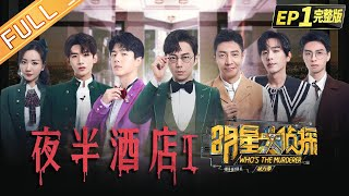 Who's the murderer S6 EP1:Midnight Hotel丨MGTV