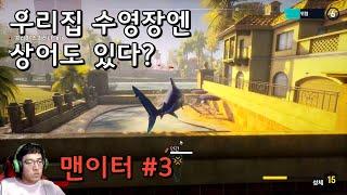 #3 맨이터 - 우리집 수영장엔 상어도 산다? 상어 G…